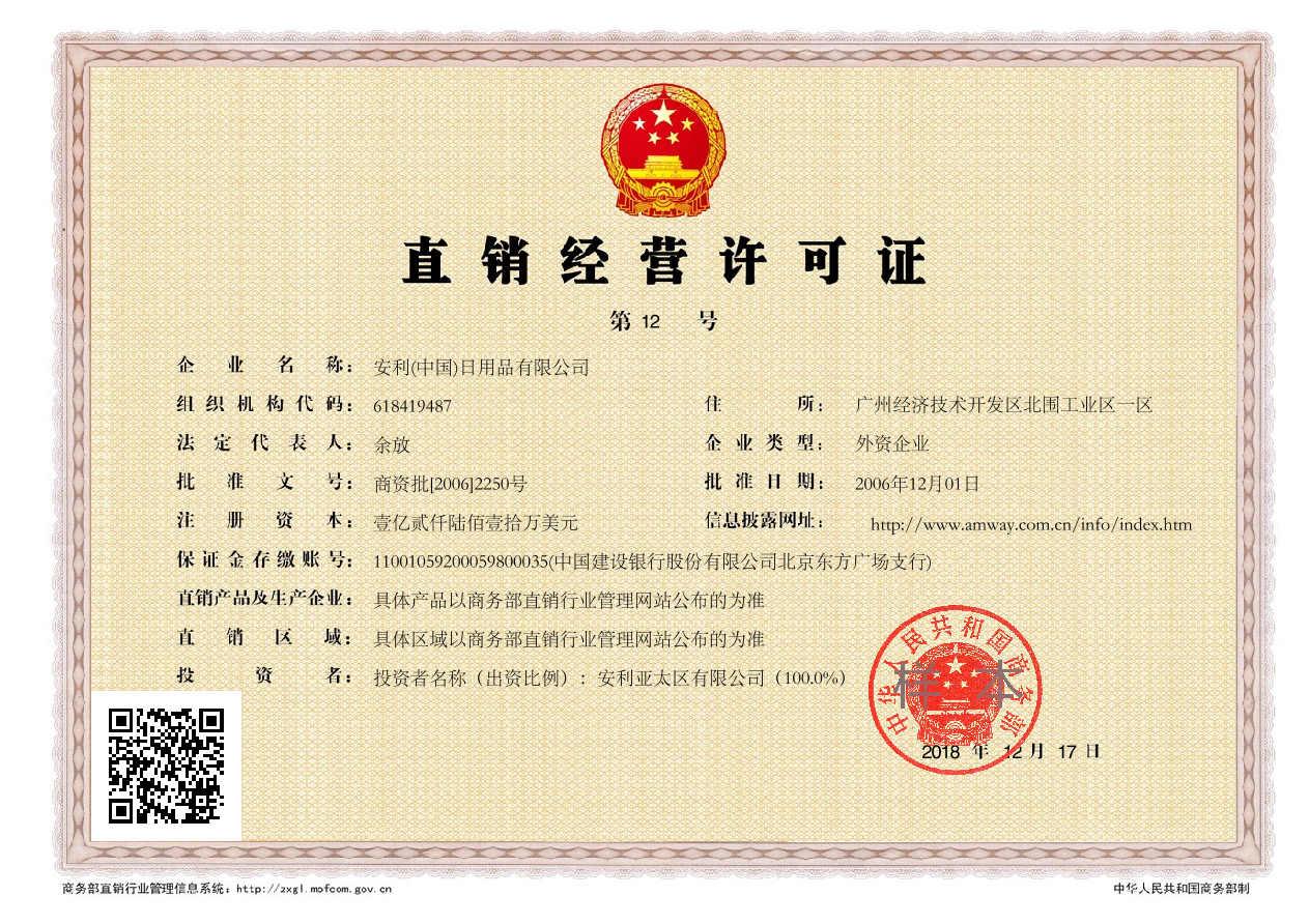 安利(中国)日用品有限公司 直销牌照