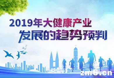 2019年中国直销大健康产业的发展趋势.jpg