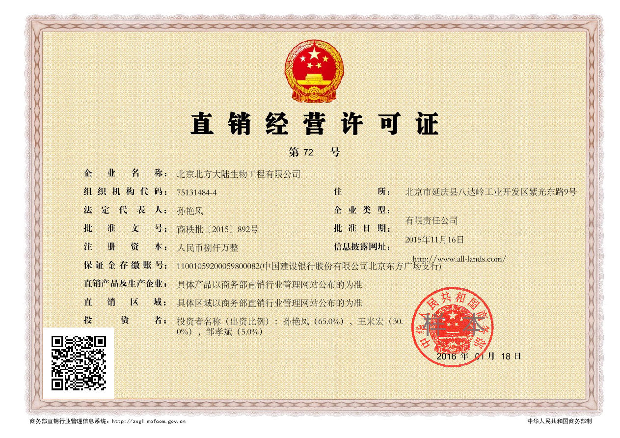 北京北方大陆生物工程有限公司_直销牌照