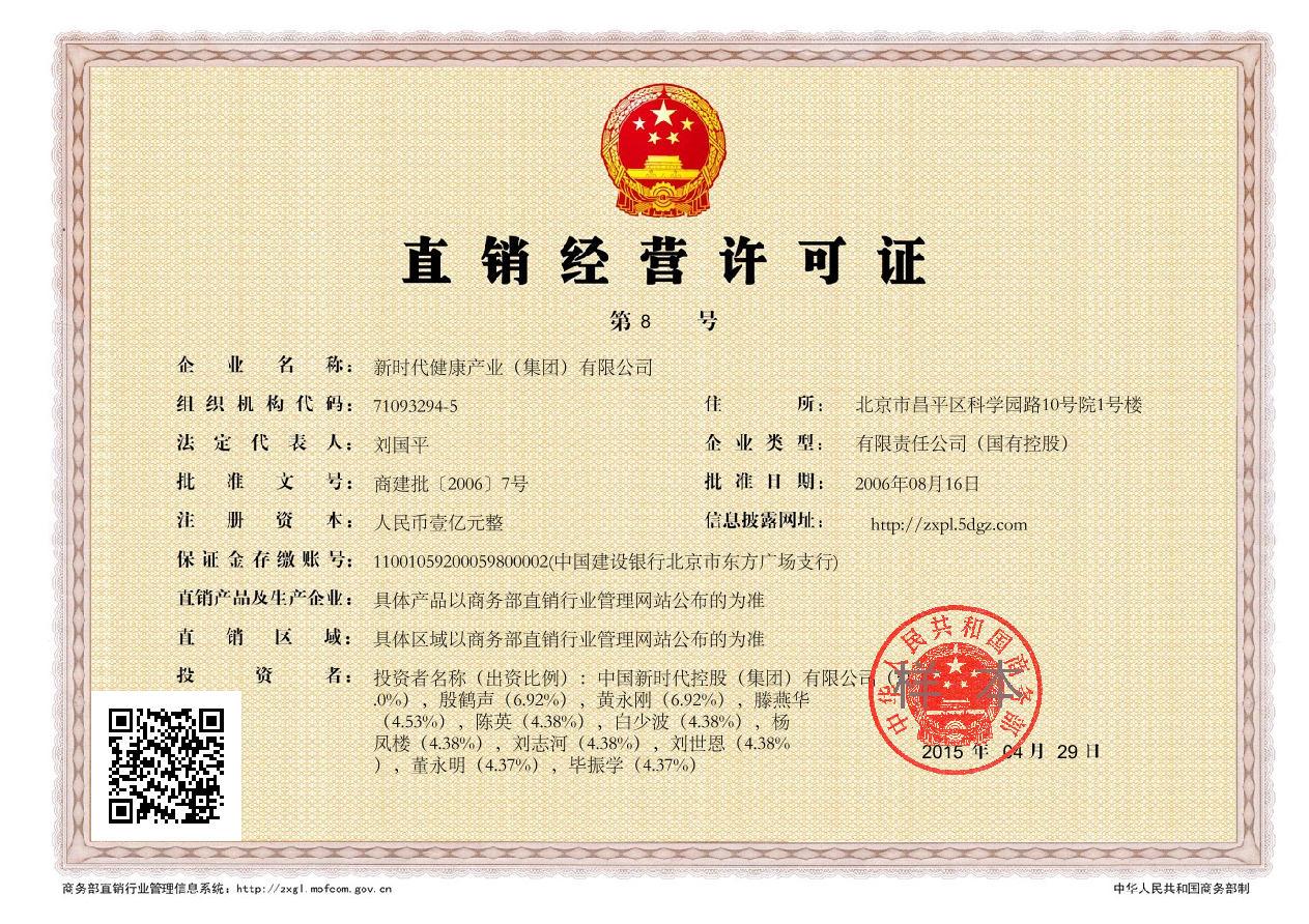 新时代健康产业(集团)有限公司_直销牌照
