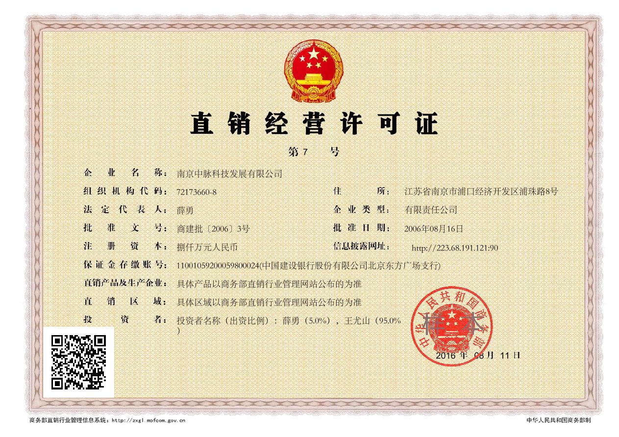 南京中脉科技发展有限公司_直销牌照