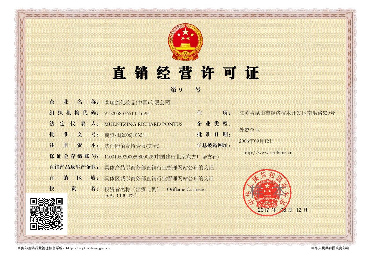 欧瑞莲化妆品(中国)有限公司_直销牌照