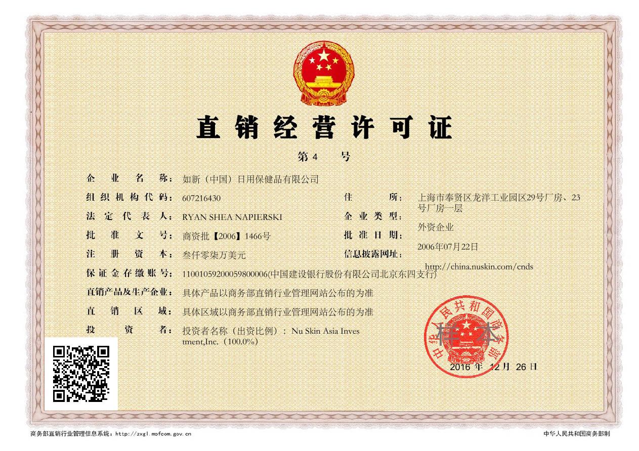 如新(中国)日用保健品有限公司_直销牌照