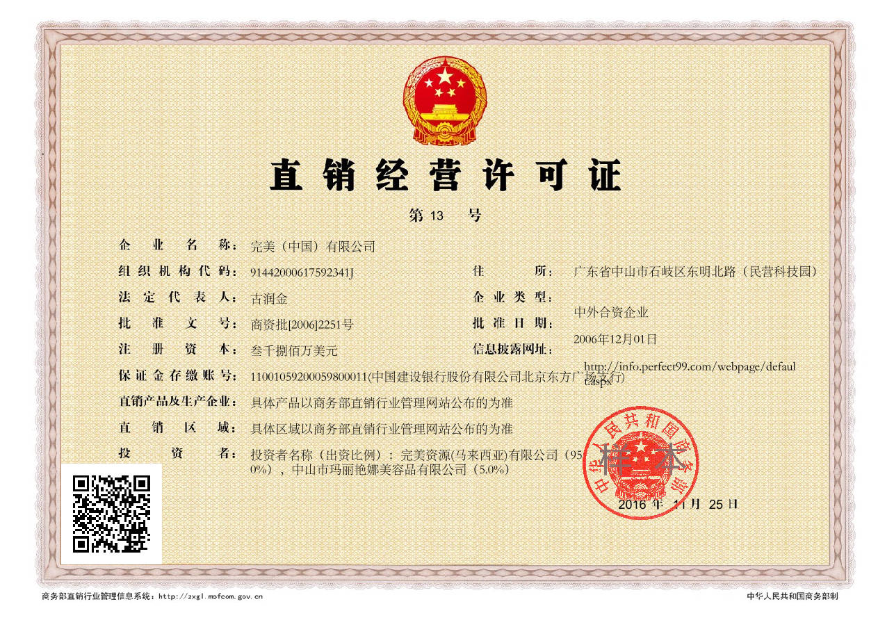 完美(中国)有限公司_直销牌照