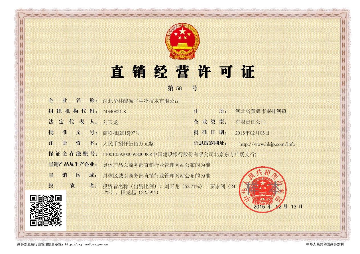 河北华林酸碱平生物技术有限公司_直销牌照
