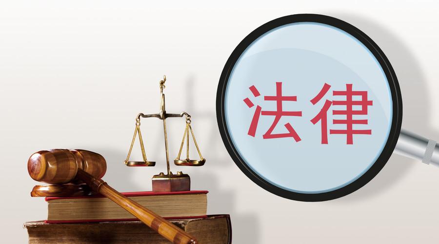 直销行业法律