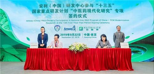 """安利(中国)研发中心参与国家""""十三五""""重点研发计划"""