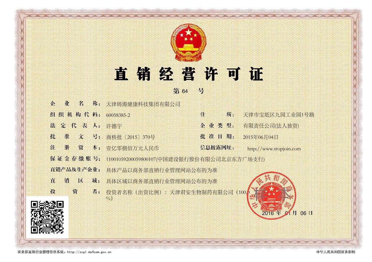 天津铸源健康科技集团有限公司_直销牌照